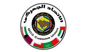 إطلاق هيئة الاتحاد الجمركي الخليجي رسمياً