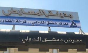 صناعة المعارض في سورية تواجه تحديات ارتفاع تكاليف النقل والضرائب