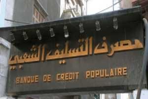 مصرف التسليف يصدر تعليمات الحصول على قرض ذوي الدخل المحدود