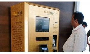 أول آلة صراف آلي للذهب في العالم تجدونها في فندق