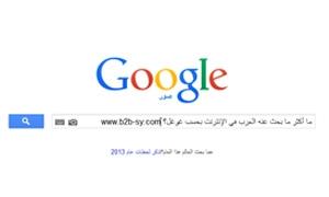 ما أكثر ما بحث عنه العرب في الإنترنت بحسب غوغل؟