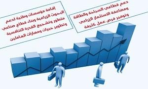 ما هي رؤية غرفة تجارة دمشق لتحقيق الإصلاح في مرحلة إعادة الإعمار؟