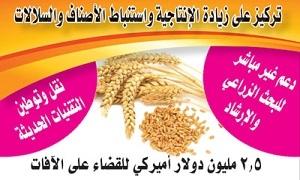 وزير الزراعة:  12.2 مليار ليرة قيمة الدعم المباشر للقطاع الزراعي