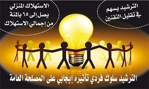 وزارة الكهرباء تطلق حملة
