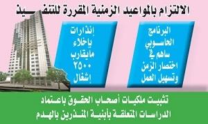 لجان الحصر والتوصيف في محافظة دمشق تنجز 20% من أعمالها في المتحلق الجنوبي