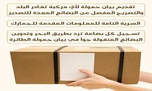 أبرز نقاط مشروع قانون الجمارك الجديد