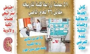 مشفى الكيلة في دمشق تطلق العمل بجهاز تفتيت الحصيات بالليزر