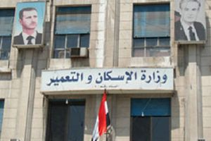 وزارة الإسكان تدرس إحداث منطقتي تطوير عقاري بحمص وريف دمشق