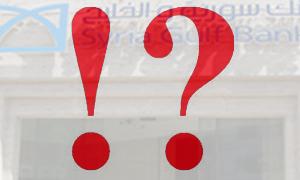 هيئة الأوراق السورية تطالب بافصاحات الربع الثالث 2015.. و