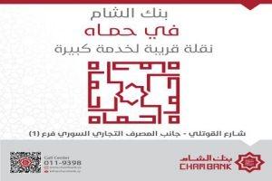 بنك الشام في حماة ينتقل إلى مبناه الجديد في شارع القوتلي