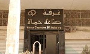 زياد عربو رئيساً لغرفة صناعة حماة..وفاضل وحلبي نائبين