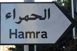 عيتاني: لا زبائن في شارع الحمراء و القطاع التجاري مُهدّد؟!