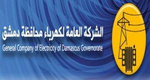 رغم الوعود الحكومية...كهرباء دمشق توضح: لا يمكن تقدير ساعات التقنين  لهذه الأسباب..