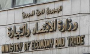 نحو 830 مليون ليرة موازنة وزارة الاقتصاد في سورية للعام ٢٠١٦