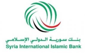 خمسة مليارات ليرة أرباح بنك سورية الدولي الإسلامي في تسعة أشهر