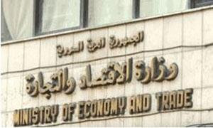 إقالة معاوني وزير الاقتصاد