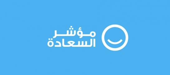 السوريين الأقل سعادة على وجه الأرض..سورية بالمرتبة الاخيرة عربياً في مؤشر السعادة العالمية