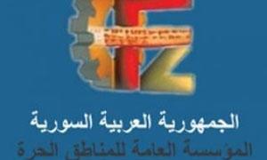 مهلة إضافية لتسوية أوضاع المستثمرين في حرم المناطق الحرة السورية