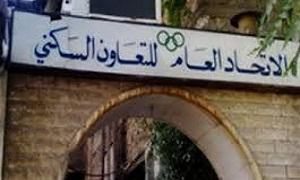 عدد الجمعيات التعاونية السكنية يصل إلى 2800 في سورية