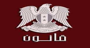 المهلة لمدة عام كامل..النص الكامل لقانون الإعفاء من غرامات التأمينات الاجتماعية في سورية