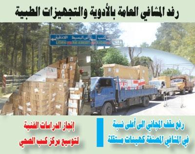 وزير الصحة: شحنة دوائية جديدة للاذقية.. ومركز كسب الصحي في الخدمة قريباً