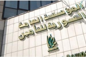 مؤسسة التأمين السورية تزيد تعويضاتها من الزبائن بـ40 بالمئة خلال عام
