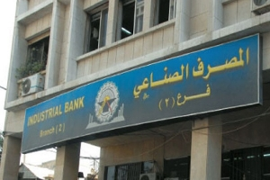 المصرف الصناعي: ضوابط جديدة لمنح القروض