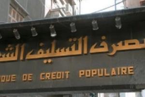 مصرف التسليف يعدّل شروط الكفالة لقروض ذوي الدخل المحدود