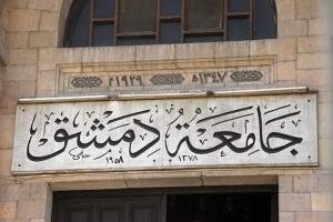 جامعة دمشق: لا تأجيل للامتحانات