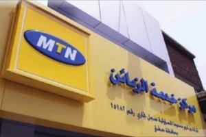 MTN في طريقها للانسحاب من سوريا