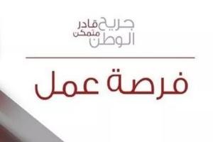 مشروع جريح الوطن يوسع شريحة الجرحى المستفيدين من فرص العمل