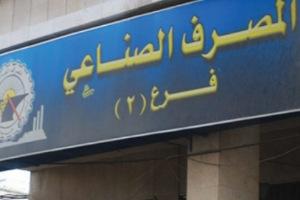 300 صناعي وحرفي اقترضوا 11 مليار ليرة من المصرف الصناعي منذ بداية العام