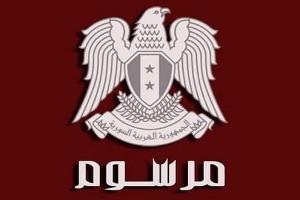 مرسوم: إعفاء المتأخرين في تسجيل واقعات الأحوال المدنية من الغرامات