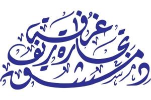 لوجود تجاوزات تحتاج إلى تحقيق.. تشكيل لجنة تصريف أعمال في غرفة تجارة ريف دمشق