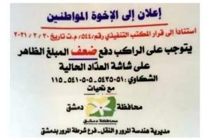 دمشق: توزيع لصاقات تتضمن التعرفة الجديدة للتكاسي