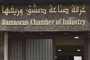 غرفة صناعة دمشق تؤكد ضرورة التوجه إلى معارض الأون لاين