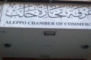 الحموي رئيساً والباشا خازناً.. غرفة تجارة حلب تنتخب مجلس إدارتها الجديد