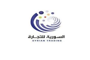 قرار حكومي بتشكيل مجلس إدارة المؤسسة السورية للتجارة
