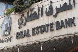 المصرف العقاري يقدم خدمة دفع الفواتير إلكترونياً لزبائنه