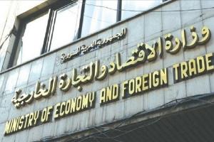 التجارة الخارجية تخفّض مدة إجازة الاستيراد إلى 6 أشهر