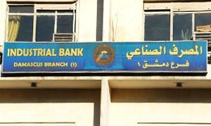 المصرف الصناعي: خسائرنا لا تتجاوز 15 مليون ليرة  العام الماضي