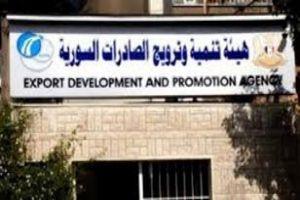 هيئة الصادرات في دراسة: سوق كازاخستان يعتبر فرصة للمنتجات السورية