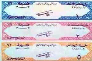 وزير التموين: أتمتة البطاقة التموينية..والحكومة تتجه نحو الدعم النقدي بدلاً من العيني