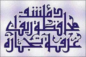 غرفة تجارة ريف دمشق تخفض رسوم تصديق شهادات المنشأ