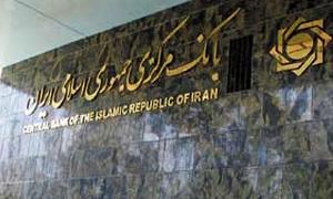 المركزي الإيراني: رفع الحظر المصرفي المفروض على إيران سيستغرق ما بين 3 إلى 5 شهور