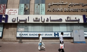 مصرف ايراني تكبد