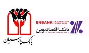 تقرير: الهند منعت 3 بنوك إيرانية من فتح فروع لها في البلاد