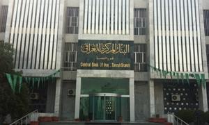 البنك المركزي العراقي متهم بسرقة 10 طن من احتياطي الذهب المودع لديه!!