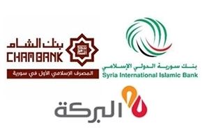 أصول البنوك الإسلامية في سورية إلى 508 مليارات..والأرباح ترتفع 72% لتبلغ 13.7 مليار ليرة خلال الربع الأول 2016