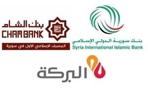 أرباح البنوك الإسلامية في سورية ترتفع بنسبة 321% لتتجاوز 18 مليار ليرة خلال العام 2015